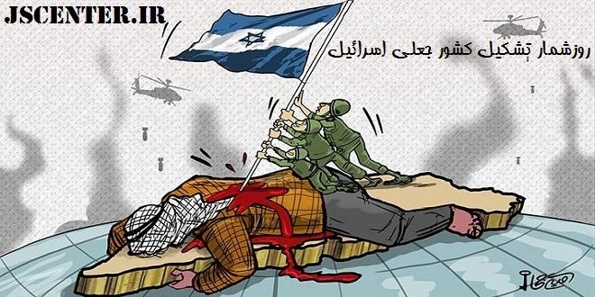 روزشمار تشکیل کشور جعلی اسرائیل