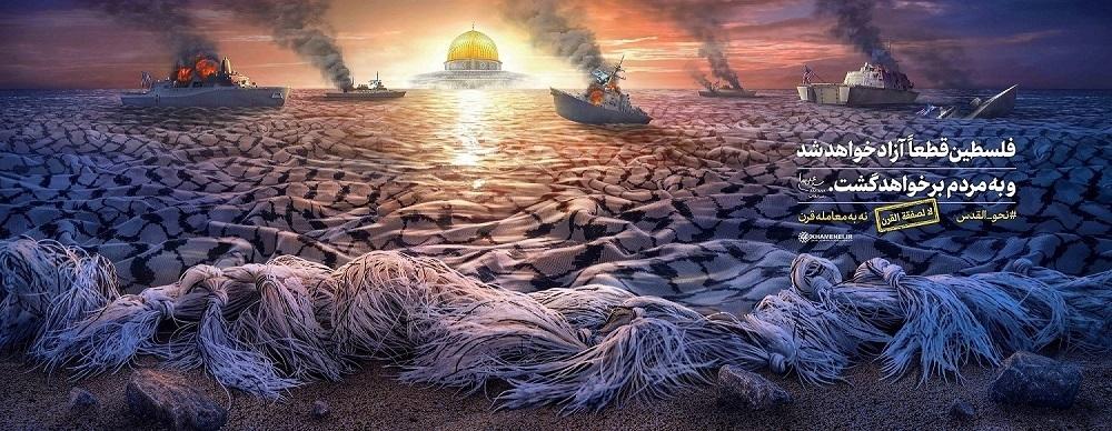 روز اورشلیم روز قدس