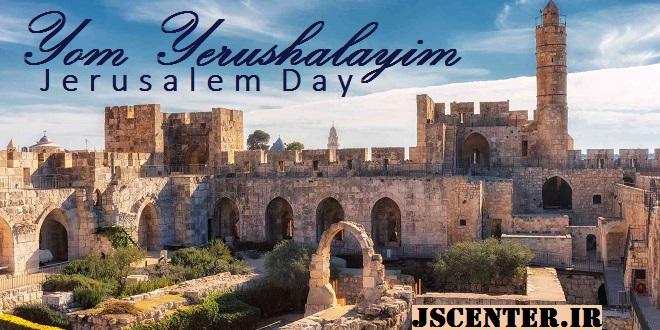 روز اورشلیم