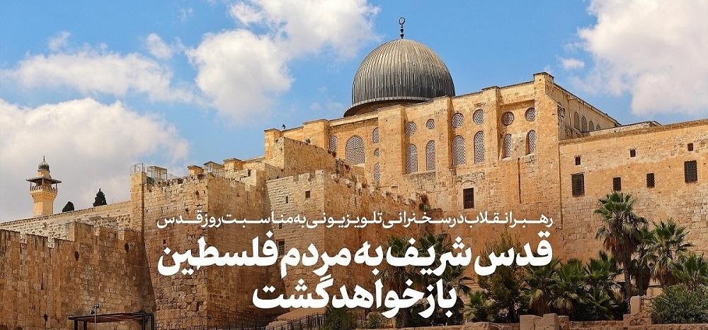 روز قدس روز اورشلیم