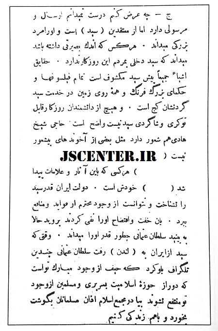 سانسور گفتار میرزا رضا کرمانی درباره شیخ هادی نجمآبادی در روزنامه صور اسرافیل