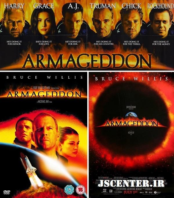 فیلم آرماگدون 1998