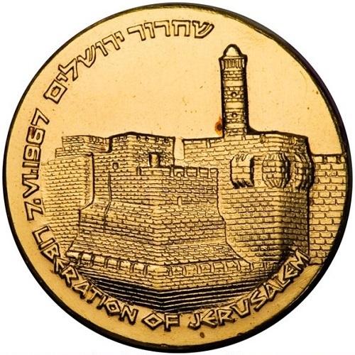 مدال یادبود آزادسازی اورشلیم و روز اورشلیم