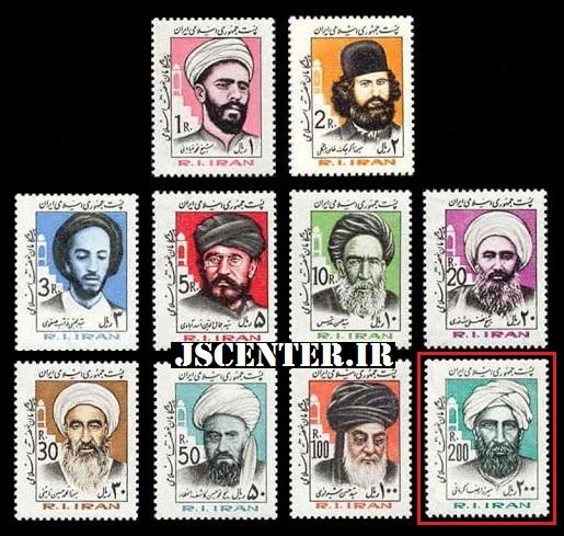 میرزا رضا کرمانی در مجموعه تمبر پیشگامان نهضت اسلامی