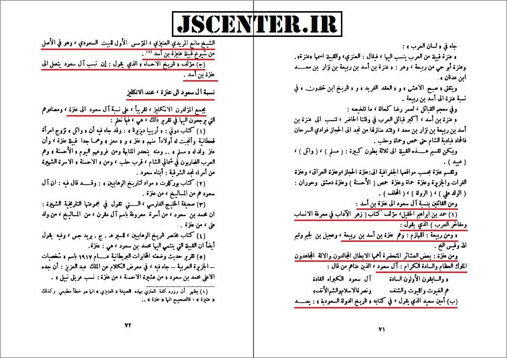 کتاب تاریخ البلاد العربیة السعودیة و نسب آل سعود آل یهود به عنزة بن أسد
