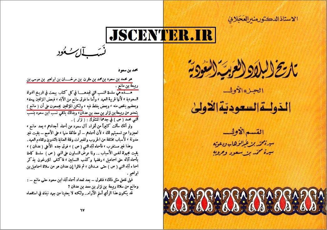 کتاب تاریخ البلاد العربیة السعودیة و نسب آل سعود آل یهود