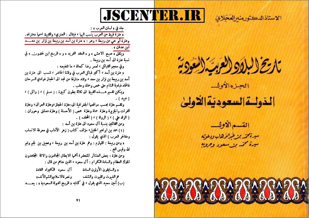 کتاب تاریخ البلاد العربیة السعودیة و نسب آل سعود و آل یهود