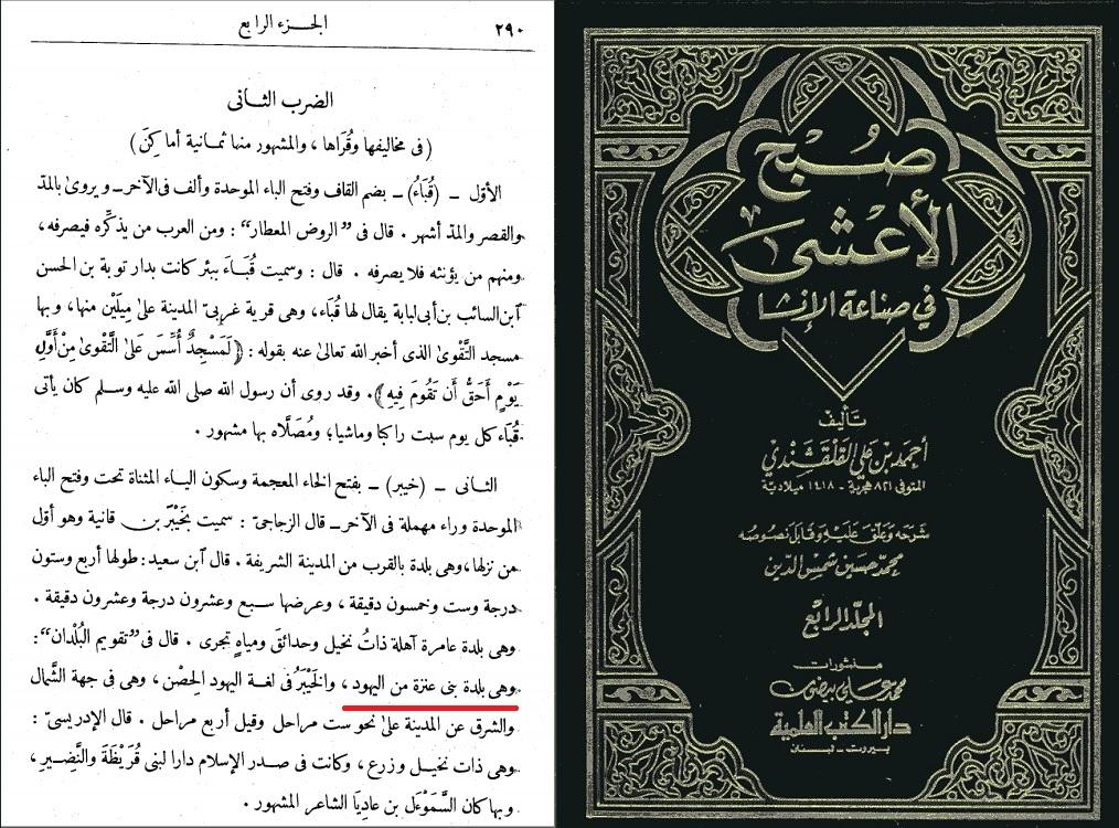 کتاب صبح الأعشی فی صناعة الإنشاء قبیله عنزة یهودیان خیبر و آل یهود