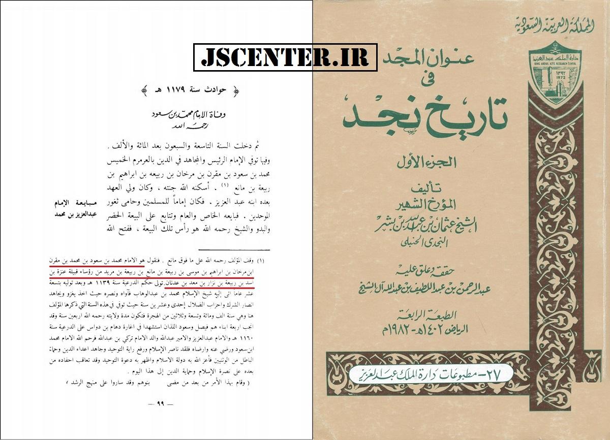 کتاب عنوان المجد فی تاریخ نجد و نسب آل سعود آل یهود به قبیله عنزة