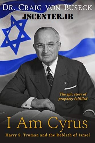 کتاب من کوروش هستم هری اس ترومن و تولد دوباره اسرائیل