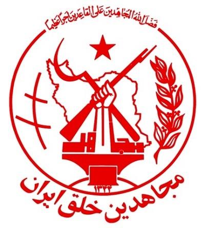 آرم منحوس سازمان مجاهدین خلق یا منافقین