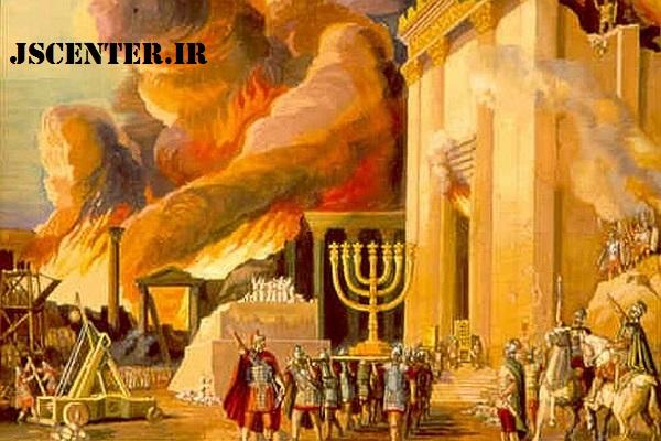 محاصره و تخریب اورشلیم و معبد دوم توسط رومیها