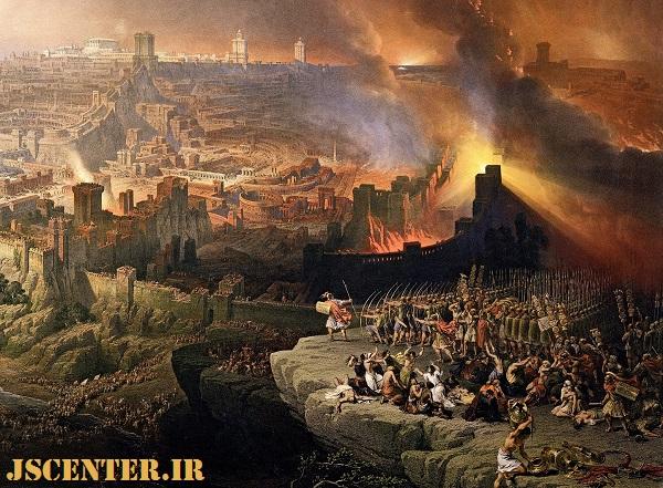 محاصره و نابودی اورشلیم و معبد دوم توسط رومیها