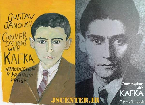 کتاب گفتگو با کافکا گفتگوی گوستاو یانوش با فرانتس کافکا