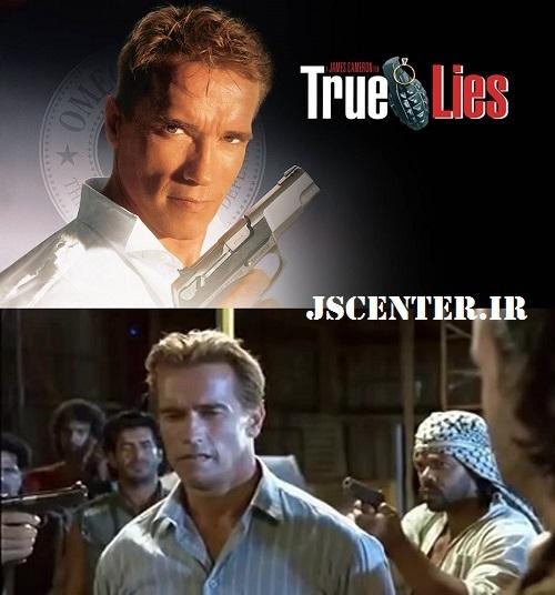 آرنولد در فیلم دروغهای حقیقی