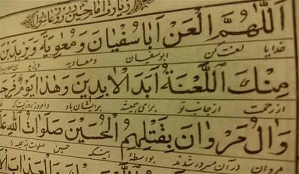 اللهم العن اباسفیان و معاویه و هذا یوم فرحت به آل زیاد و آل مروان اللهم العنهم جمیعا