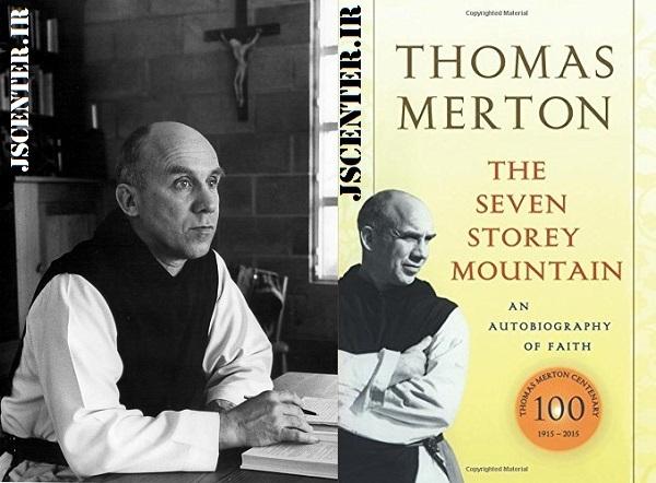 توماس مرتون و کتاب کوه هفت طبقه