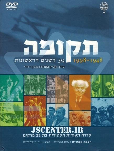 سریال اسرائیلی تکوما