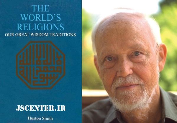 هیوستن اسمیت و کتاب ادیان جهان سنن بزرگ خرد ما