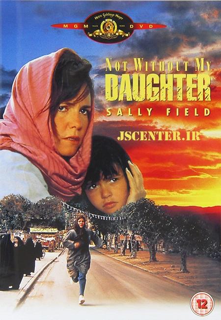 پوستر فیلم بدون دخترم هرگز
