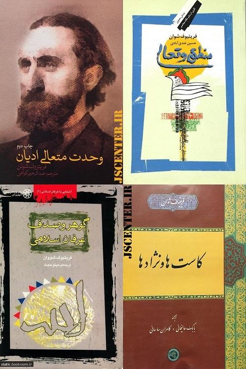 کتابهای فریتیوف شوان در ایران
