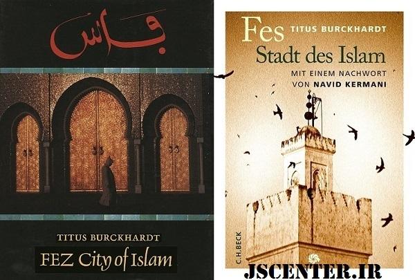 کتاب فاس شهر اسلام اثر تیتوس بورکهارت