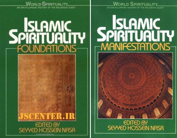 کتاب معنویت اسلام سید حسین نصر