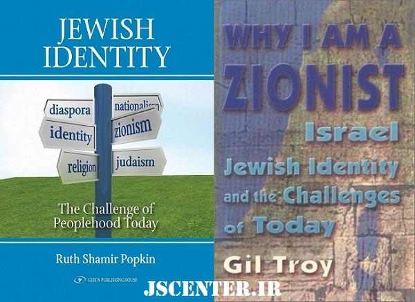 کتاب چالش هویت یهودی