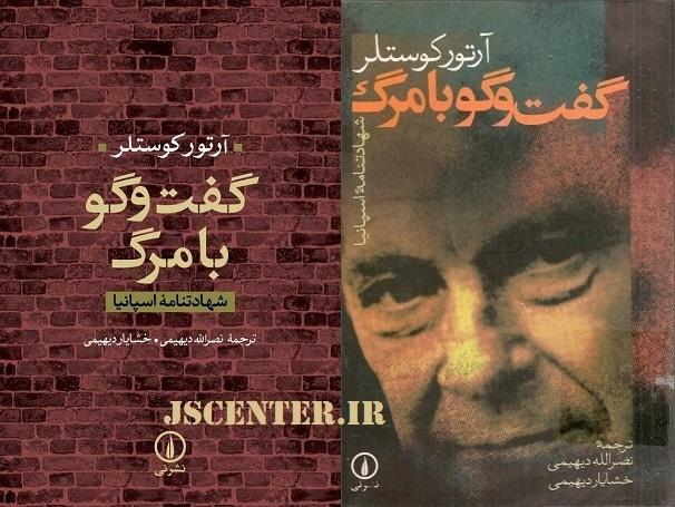 کتاب گفتوگو با مرگ اثر آرتور کوستلر ترجمه خشایار دیهیمی