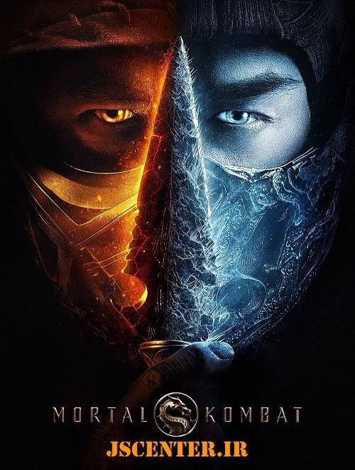 فیلم مورتال کامبت Mortal Kombat 2021