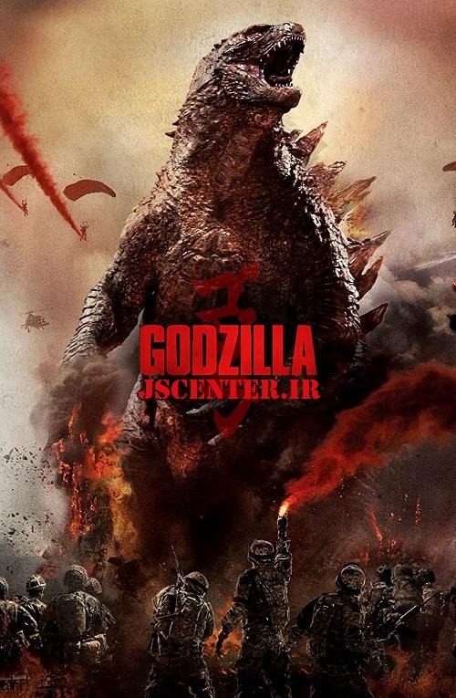 فیلم گودزیلا 2014