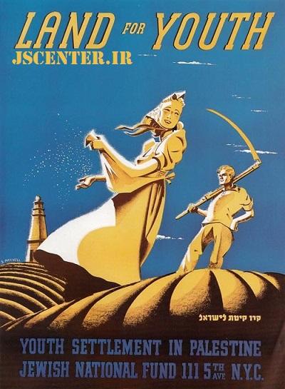 پوستر پروپاگاندا یهودی تشویق مهاجرت یهودیان به فلسطین 1