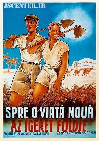پوستر پروپاگاندا یهودی تشویق مهاجرت یهودیان به فلسطین 3