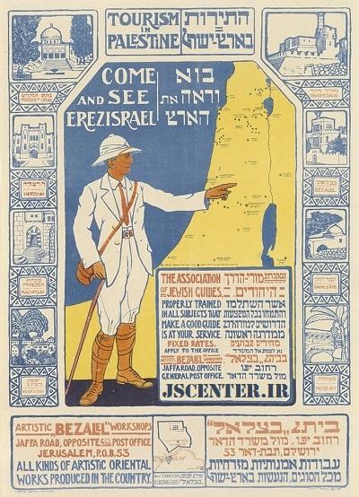 پوستر پروپاگاندا یهودی تشویق مهاجرت یهودیان به فلسطین 4