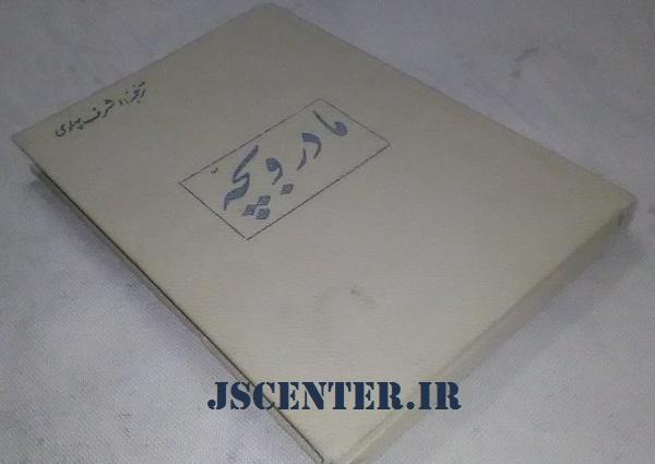 کتاب مادر و بچه نوشته بنیامین اسپاک ترجمه اشرف پهلوی انتشارات فرانکلین