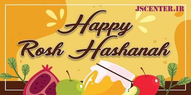 روش هشانا یا جشن سال نو یهودی