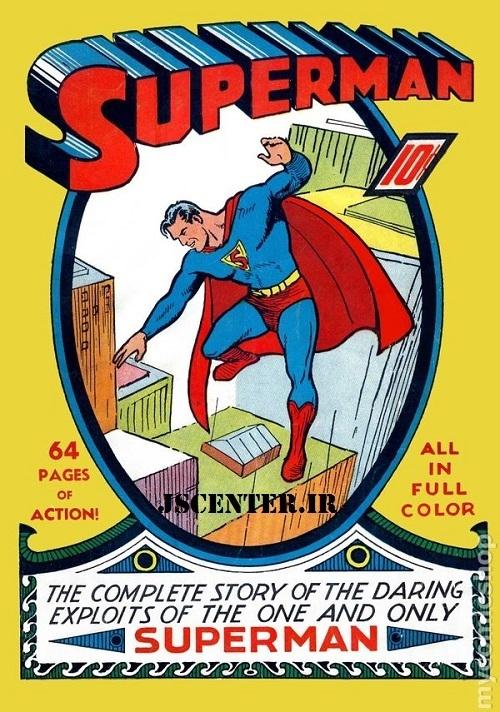 سوپرمن یهودی ابرقهرمان کتابهای مصور