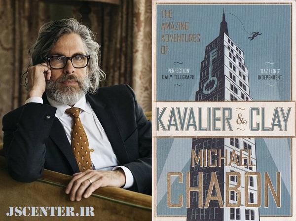 مایکل چابون یهودی نویسنده رمان ماجراهای شگفتانگیز کاوالیر و کلی
