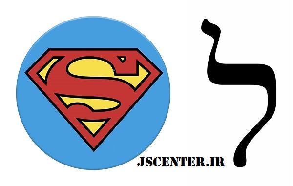 نماد یهودی روی سینه سوپرمن در کتابهای مصور
