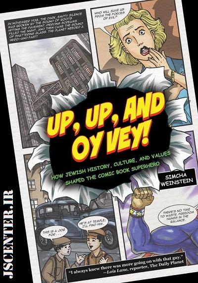 کتاب Up, Up, and Oy Vey درباره کتابهای مصور