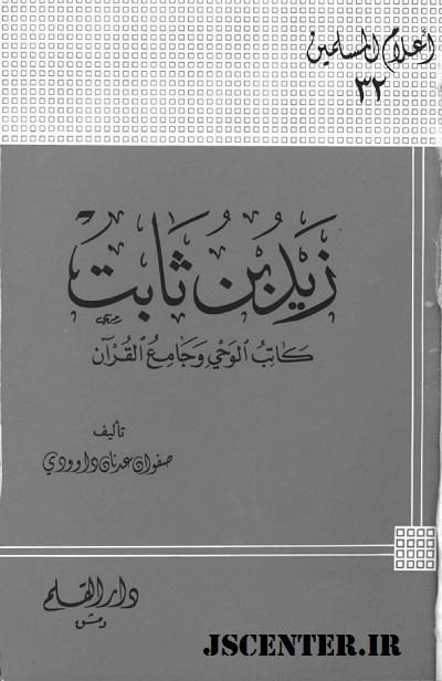 کتاب زید بن ثابت کاتب الوحی و جامع القرآن